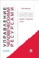 Управление человеческими ресурсами. Теория и практика. Учебник